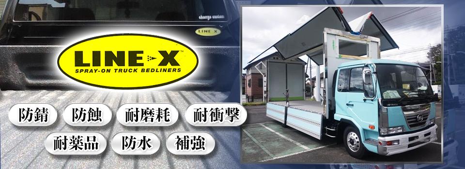 福井 北陸 LINE-X ラインエックス