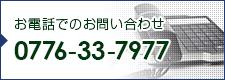 お電話でのお問い合わせ 0776-33-7977